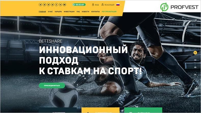 Betting Share LTD обзор и отзывы HYIP-проекта