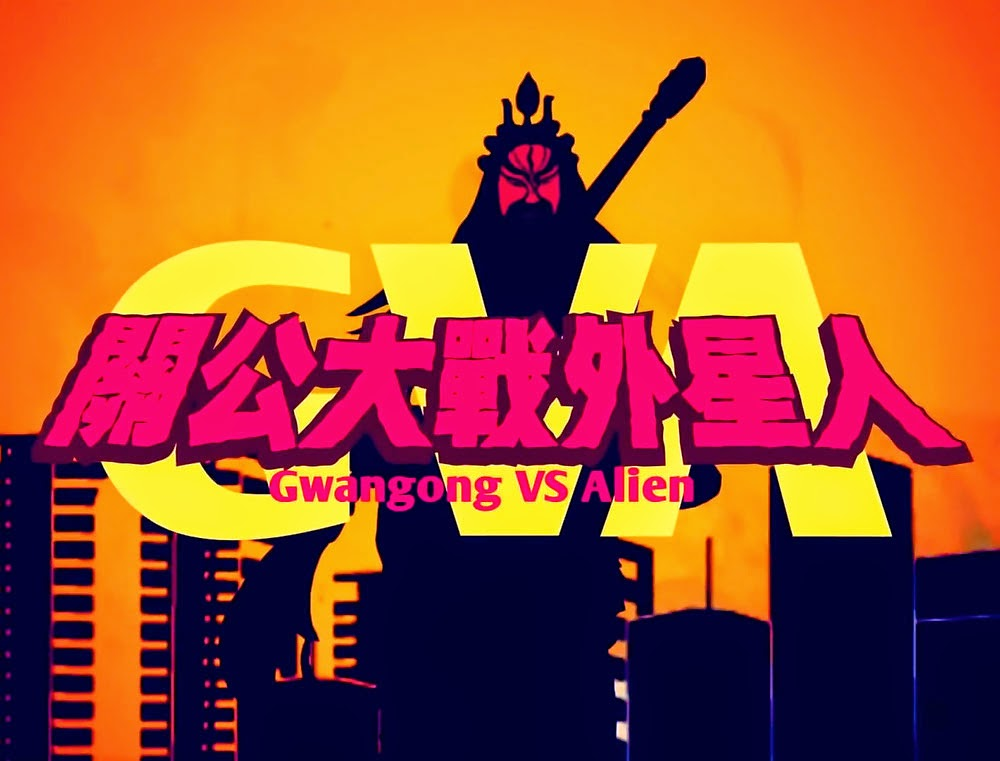 """""""กวนอูปะทะเอเลี่ยน"""" 《關公大戰外星人》 《GwanGong VS Alien》"""
