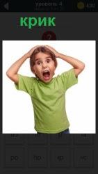 мальчик с руками на голове открыв рот кричит