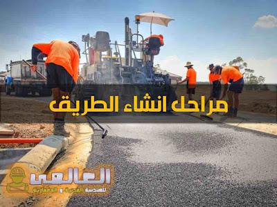 (Highway Construction Stages) مراحل إنشاء الطريق