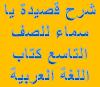 شرح قصيدة يا سماء للصف التاسع كتاب اللغة العربية