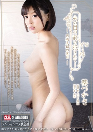 S1 × ATTACKERS Special Being Fucked In Front Of The Eyes Of Collaboration Planning Husband - Of Harmonious Couple Setting Sun Tsukasa Aoi [SNIS-675 Tsukasa Aoi]