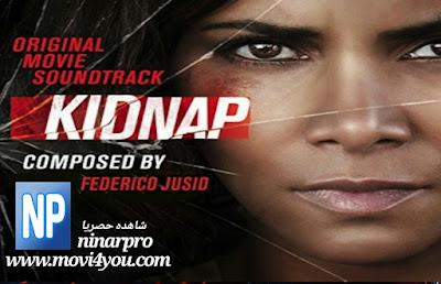 مشاهدة فيلم Kidnap 2017 مترجم كامل | ninarpro