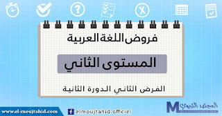 فروض اللغة العربية الثانية للدورة الثانية الثاني ابتدائي