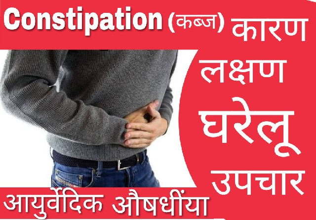 constipation meaning causes and home remedies in hindi
