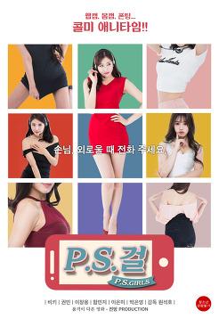 PS Girl (2016)