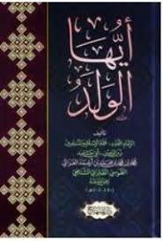 تحضير درس ايها الولد في اللغة العربية
