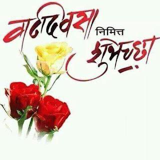 birthday wishes in marathi words