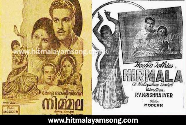 ദൈവമേ പാലയാ | Daivamaa paalayaa  | Nirmala Malayalam Movie Song Lyrics