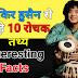 जाकिर हुसैन से जुड़े 10 रोचक तथ्य | 10 Interesting Facts About Zakir Hussain