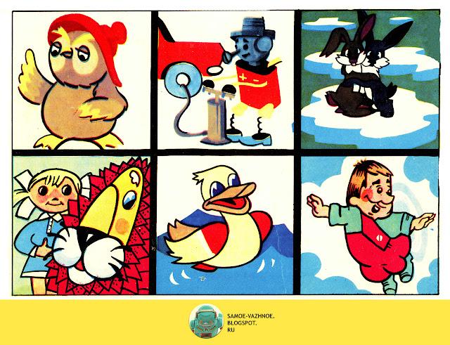 Лото для детей скачать бесплатно СССР советское. Мульт-лото игра СССР мультфильмы, мультики Мультлото Зисман 1986.