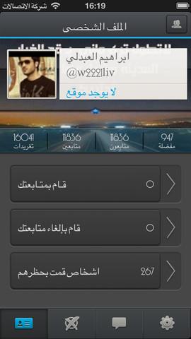 تحميل تطبيق Tweeper