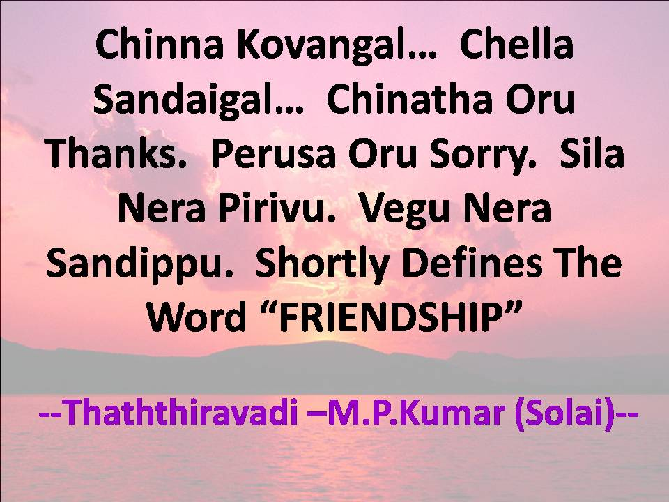 Sms For Friends Friendship Sms Super Tamil Sms Tamil Sms Collections