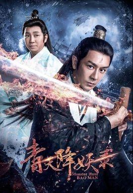 Hàng Yêu Kỳ Án - Monster Hunt Bao Man (2017)