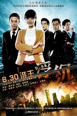 Xem Phim Giông Tố và Hạnh Phúc - Fu Chen