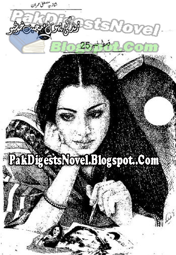 Zindagi Phool, Mohabbat Khusbu Episode 25 By Shazia Mustafa Imran Pdf Free Download