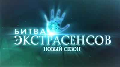 когда Битва экстрасенсов выйдет в России