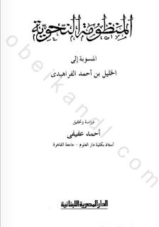 تحميل كتاب المنظومة النحوية المنسوبة إلى الخليل بن أحمد الفراهيدي PDF