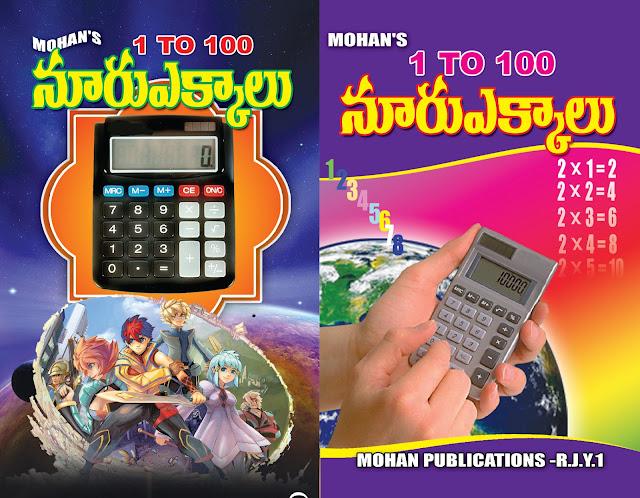 నూరు ఎక్కాలు | 1 to 100 tables | GRANTHANIDHI | MOHANPUBLICATIONS | bhaktipustakalu