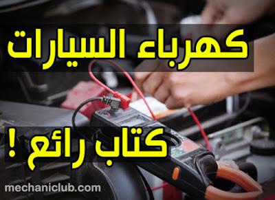 كتاب الكهرباء في السيارات والمعدات الثقيلة PDF