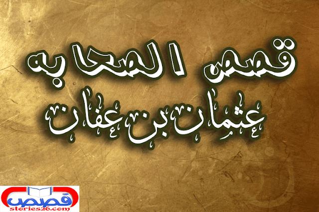 قصص الصحابه | عثمان بن عفان 1