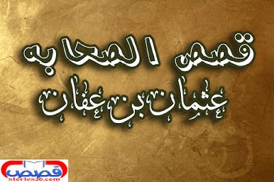 قصص الصحابة | عثمان بن عفان 11