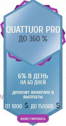Инвестиционные планы Financ Liberty LTD 4
