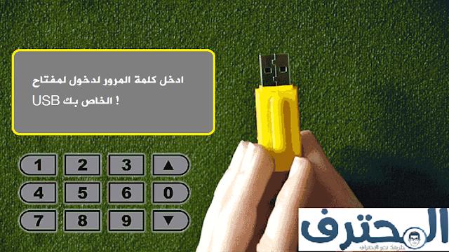 كن مثل المحترف وتعلم كيفية حماية USB الخاص بك بكلمة مرور