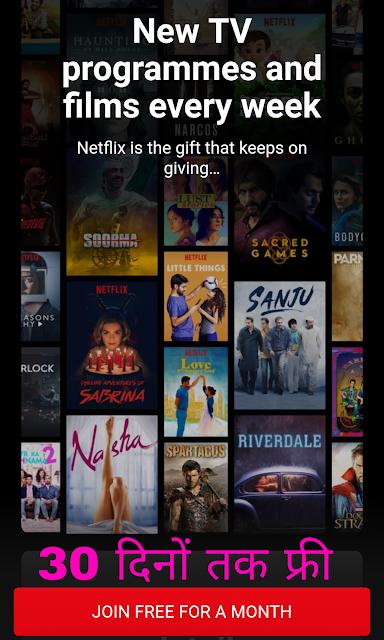 क्या Netflix फ्री है