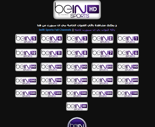 موقع عربي لمشاهدة باقة جميع قنوات bein sport بجودة عالية