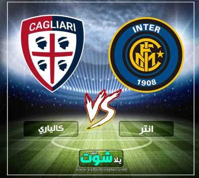 مشاهدة مباراة انتر ميلان وكالياري بث مباشر اليوم 1-3-2019 في الدوري الايطالي