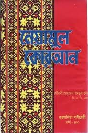 Bangla islamic book niamul quran