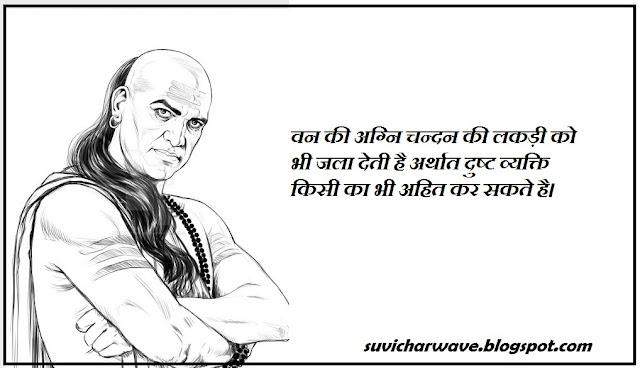Van Kee Agni Chandan Kee Lakadee ko Bhee Jala Detee Hai- चाणक्य के अनमोल विचार (Chanakya Suvichar)