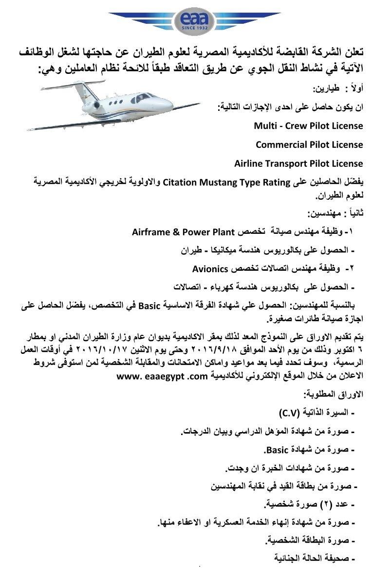 الاعلان الرسمى لوظائف الطيران للشباب الخريجين للذكور والاناث والتقديم متاح لـ 17 اكتوبر 2016 - تقدم الان