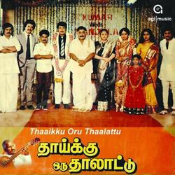 Aarariro Paadiyatharo-Thaaikku Oru Thalattu www.tamilandtamillyrics.com