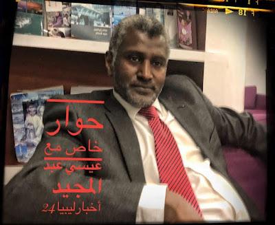 حوار عيسى عبد المجيد (1من 3)ملف الاستثمارات الليبية في أفريقيا.. ما بقي منها وما ضاع