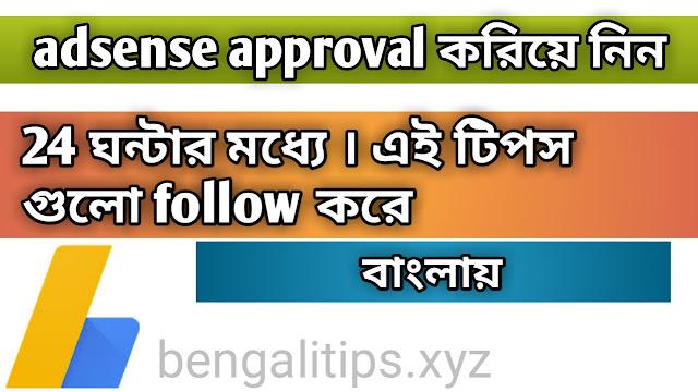 Adsense Approval tric new 2018 - বাংলায় সাহায্য