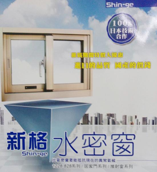 高雄門窗,氣密窗,隔音窗,玄關門