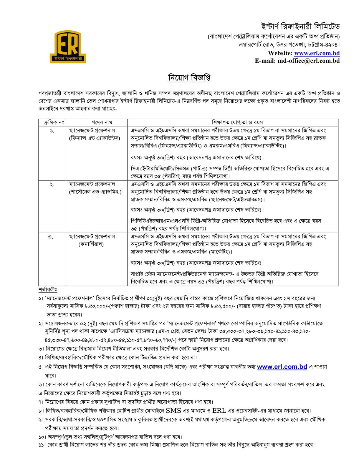 বাংলাদেশ পেট্রোলিয়াম কর্পোরেশন নিয়োগ বিজ্ঞপ্তি BPC Job Circular 2020