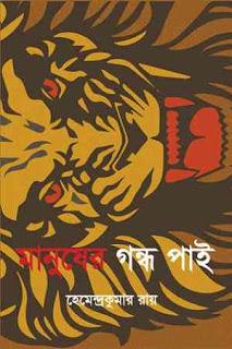 Hemendra Kumar Roy Bengali Adventure Story Book PDF