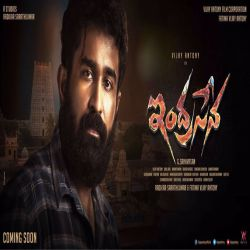 Indrasena songs free download, Indrasena 2017 Movie Songs, Indrasena Mp3 Songs, Vijay Antony, Indrasena Songs, Indrasena Telugu Songs Indrasena Songs