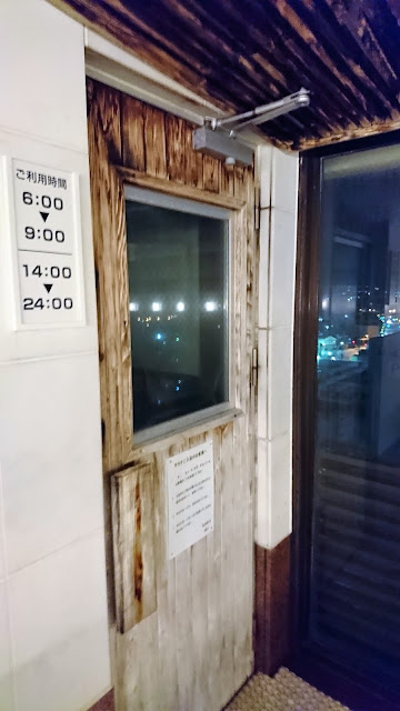 北海道 函館 湯元啄木亭 温泉