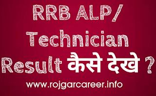 RRB Alp/Technician Result 2018