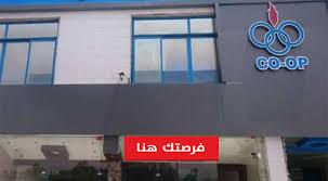 وظائف شاغرة فى شركة التعاون للبترول فى مصر لعام 2019