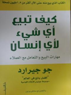 تحميل كتاب كيف تبيع أي شيء لأي إنسان - جو جيرارد pdf