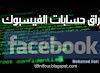 طريقة اختراق حسابات الفيسبوك بموقع عصابة النمور (lanomor,qiwdz,zonurl)