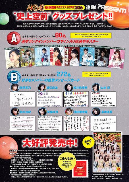 AKB48 Couples 8 Weekly Playboy No 34-35 2016 Pics 4