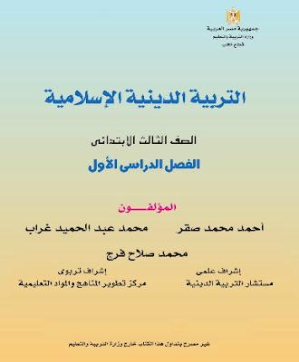 تحميل كتاب الدين الاسلامى للصف الثالث الابتدائى الترم الاول