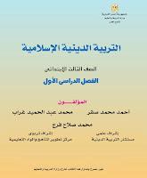 تحميل كتاب التربية الدينية الاسلامية للصف الثالث الابتدائى الترم الاول
