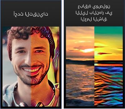 تطبيق Artisto لاضافة الفلاتر علي الصور والفيديوهات وتحويلها لأعمال فنية للاندرويد والايفون
